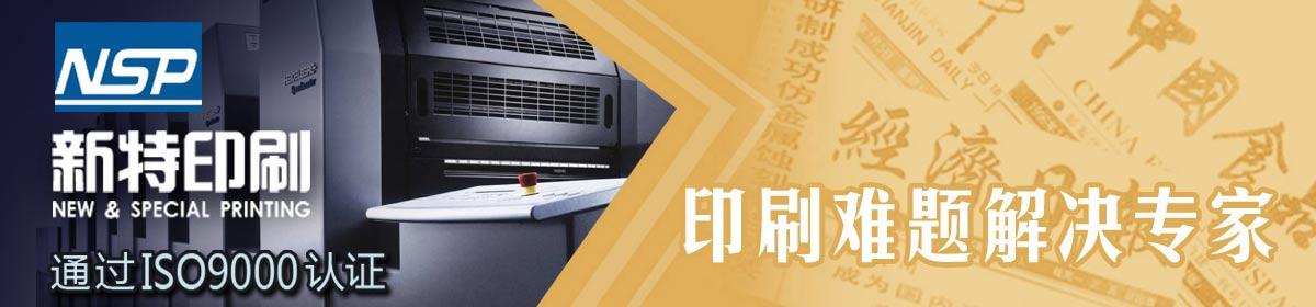 天津新特印刷官网
