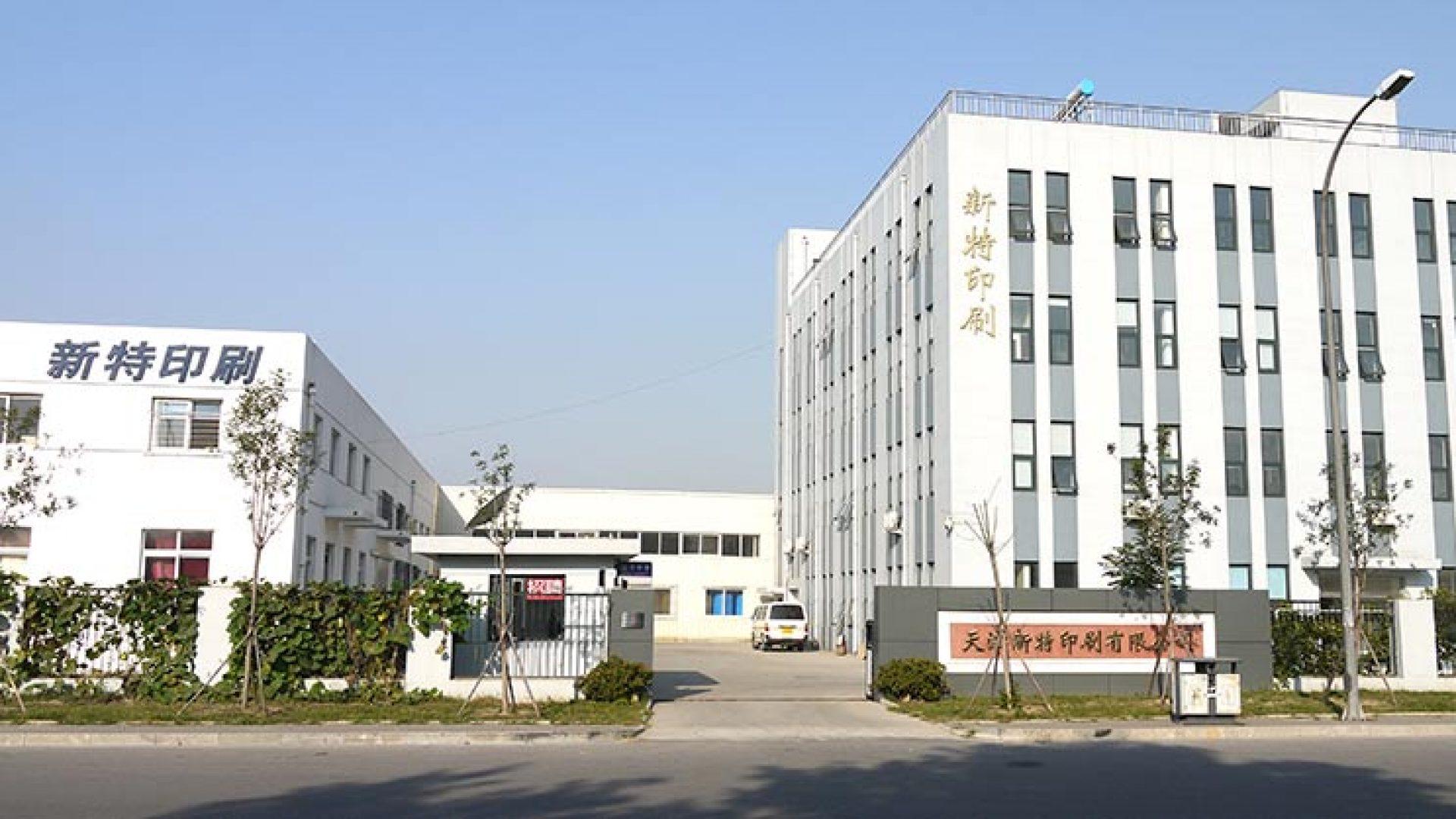 天津新特印刷
