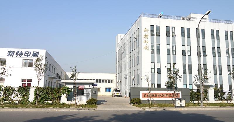 天津新特印刷公司照片