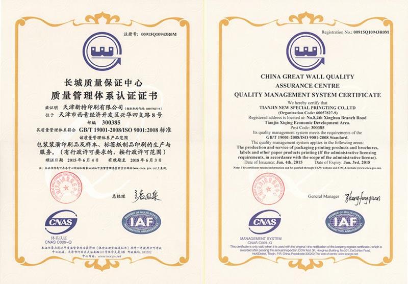 天津新特长城质量认证
