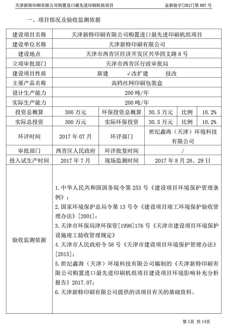 天津新特印刷检测项目验收报告公示