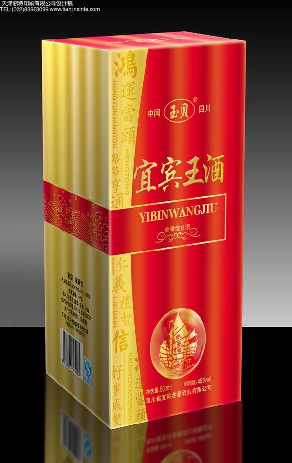 宜宾王酒-新特印刷