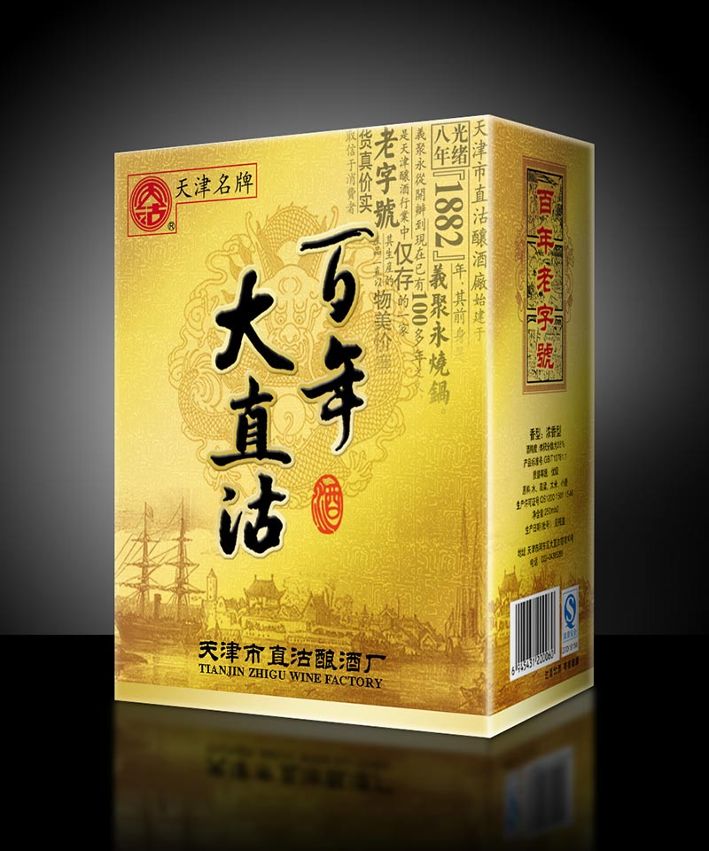 大直沽酒-新特印刷