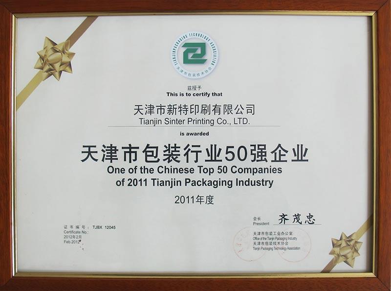 天津市包装50强-新特印刷