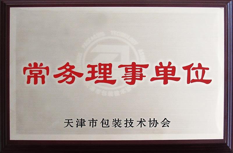 天津市包装技术协会常务理事-新特印刷