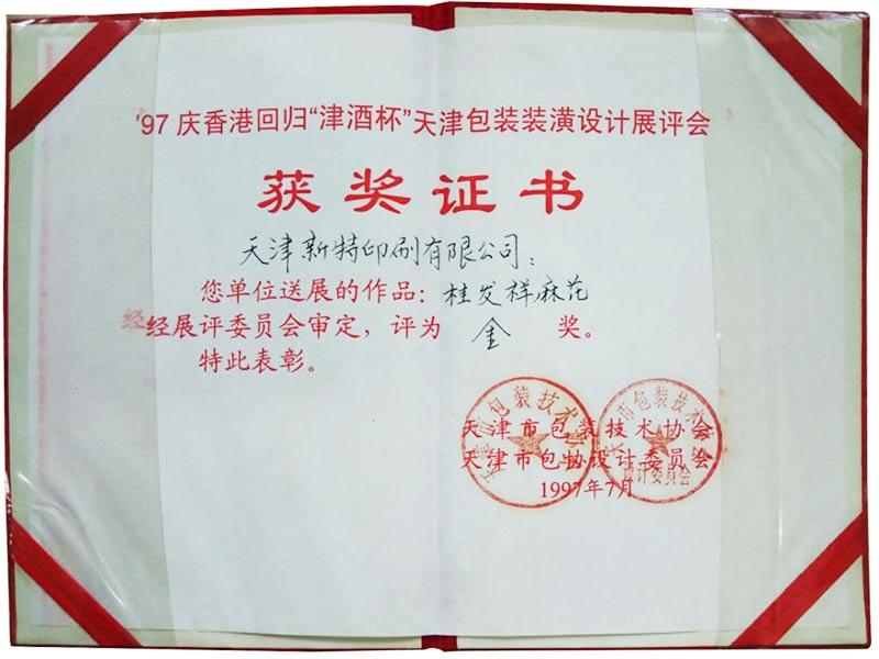 桂发祥麻花包装-新特设计